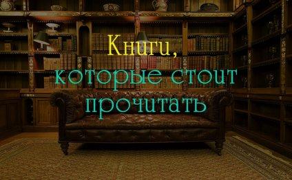 Книги, которые стоит прочитать